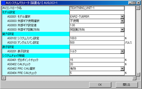 アクシスコントロールユニットシステムパラメータ