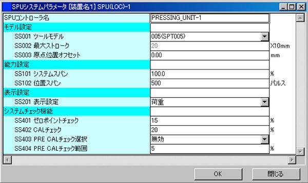 プレスコントロールユニットシステムパラメータ